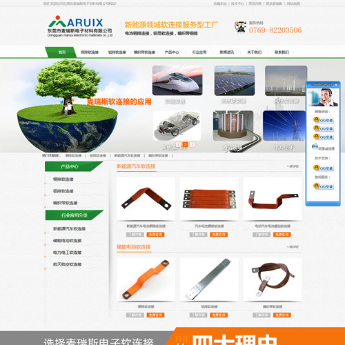 东莞营销型网站设计