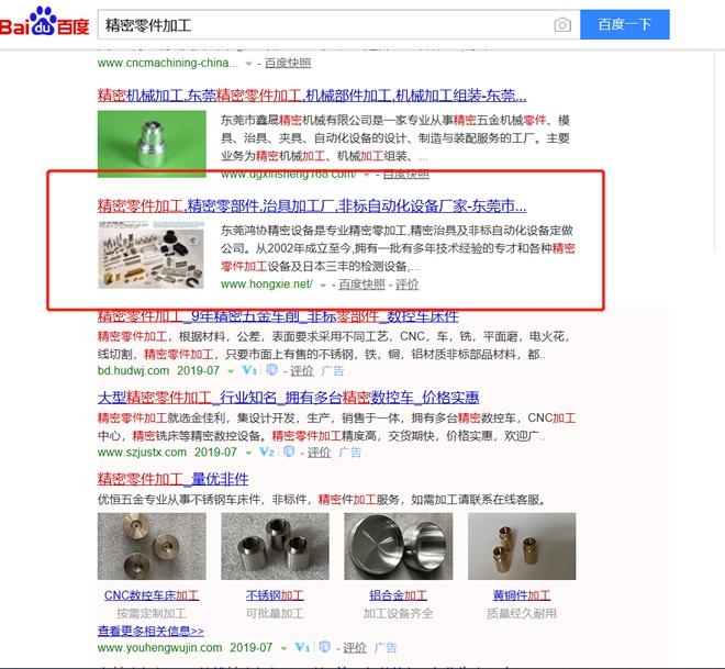 营销型网站排名