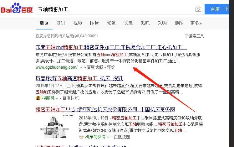 东莞网络营销推广