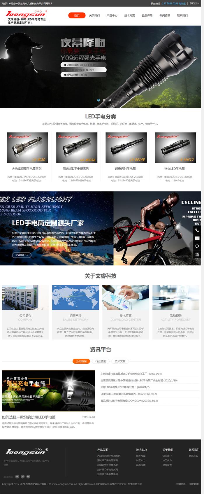 东莞网站设计