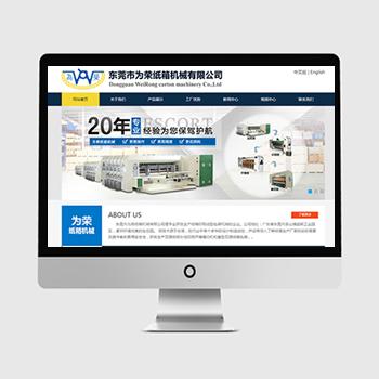 东莞网站建设案例