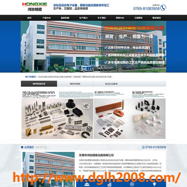 东莞网站建设公司