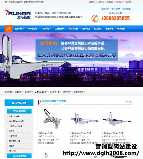 东莞茶山营销型网站建设推广