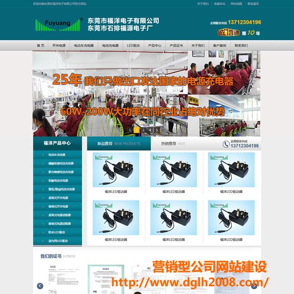 营销型网站设计